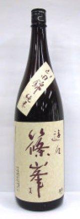 篠峯 「遊々・ゆうゆう」 山田錦・純米 1.8L