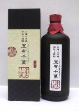 米(酒粕)焼酎 宜有千萬(よろしくせんまんあるべし) 三年貯蔵 40度 720ml