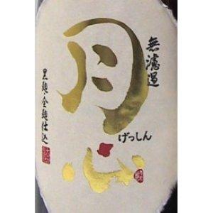 画像2: 麦焼酎 月心(げっしん) 全麹仕込み 28度 720ml