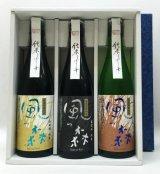 風の森 純米酒 飲みくらべセット <720ml×3本>