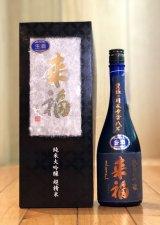 来福 純米大吟醸 超精米8% 生酒 720ml