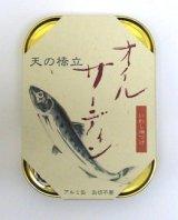 天の橋立印 『オイルサーディン』 缶詰 105g