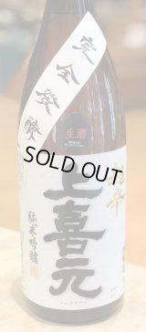 上喜元 超辛口 完全発酵 純米吟醸生酒 1.8L