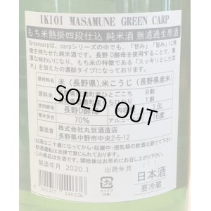 画像3: 勢正宗 Green carp 純米 無濾過生原酒 1.8L