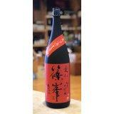 篠峯 愛山 純米大吟醸 無濾過生酒 1.8L