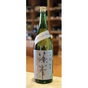 画像1: 篠峯 純米山田錦 超辛 無濾過生酒 1.8L