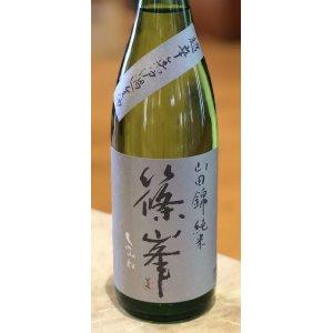 画像2: 篠峯 純米山田錦 超辛 無濾過生酒 720ml