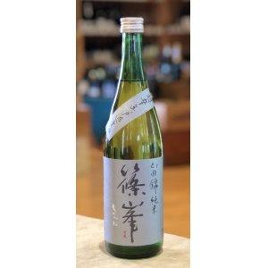 画像1: 篠峯 純米山田錦 超辛 無濾過生酒 720ml