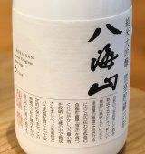 八海山 純米大吟醸 雪室貯蔵三年 720ml
