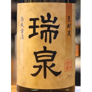 画像2: 瑞泉 古酒 泡盛43度 1.8L