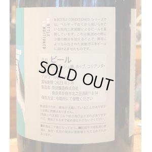 画像4: 奈良醸造ビール 8-BIT(エイト ビット)750ml