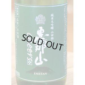 画像1: 恵那山 Cheers 純米大吟醸 山田錦 LB 720ml