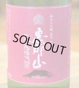 恵那山 Cheers 滋賀山田錦 純米大吟醸 1.8L