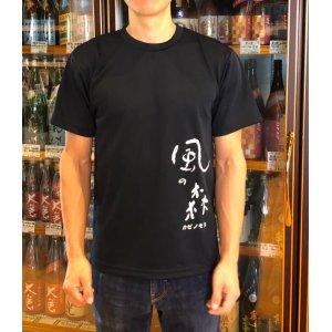 画像3: 風の森 特製 Tシャツ