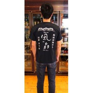 画像5: 風の森 特製 Tシャツ