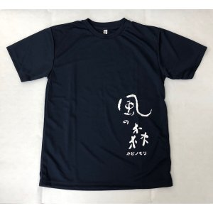 画像1: 風の森 特製 Tシャツ