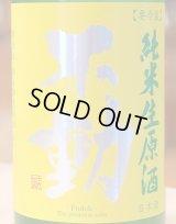 不動 ふさこがね磨き80 純米生原酒 1.8L