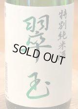 翠玉 特別純米酒  1.8L