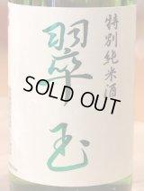 翠玉 特別純米酒 720ml