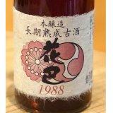花巴 長期熟成古酒 本醸造 1988 375ml