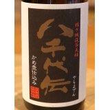 八千代伝 黒麹 芋焼酎25度 1.8L