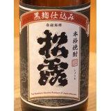 松露 黒麹 芋焼酎25度 1.8L