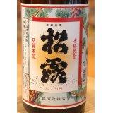 松露 芋焼酎 20度 1.8L