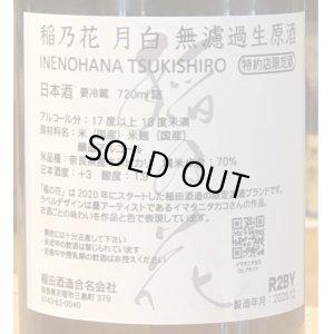 画像3: 稲乃花 本醸造あらばしり 月白 生原酒 720ml