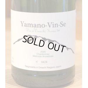 画像1: Ferme36 Yamano-Vin-Se 2020(白)760ml