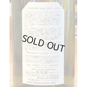 画像3: 小布施 ちゃぶ台ワイン(白)2019 750ml