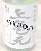 上喜元 亀の尾 しずく取り 純米吟醸生酒 720ml