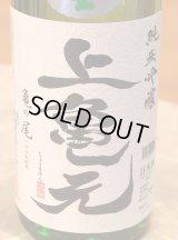 上喜元 亀の尾 しずく取り 純米吟醸生酒 1.8L