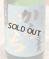 上喜元 特別純米 からくち+12 生酒 720ml