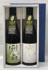 風の森 507 奈良酒 飲みくらべセット <720ml×2本>