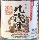 九代目 米焼酎 25度 720ml