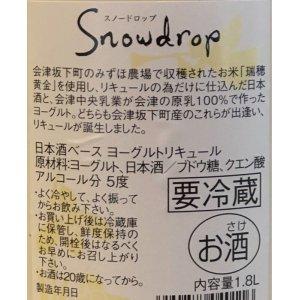 画像3: Snow drop スノードロップ 1.8L