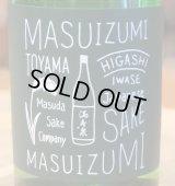 満寿泉 MASUIZUMI GREEN 生 720ml