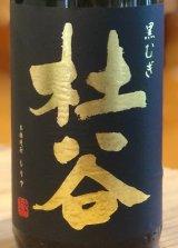 杜谷 黒むぎ 麦焼酎25度 1.8L