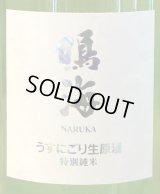 鳴海 特別純米 うすにごり生原酒[白ラベル]720ml