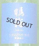 鳴海 特別純米 うすにごり生原酒[青]720ml