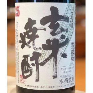 画像2: 小正謹醸 玄米焼酎 25度 1.8L