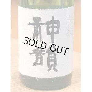 画像1: 神韻 ヒノヒカリ70% 無濾過生原酒 720ml