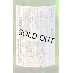 画像3: 神韻 ヒノヒカリ70% 無濾過生原酒 720ml