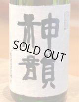 神韻 ヒノヒカリ70% 無濾過生原酒 1.8L
