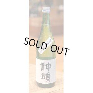 画像2: 神韻 ヒノヒカリ70% 無濾過生原酒 720ml