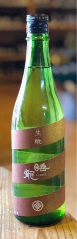 睡龍 生酛純米酒 火入 720ml