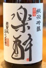 楽酔 純米酒 1.8L