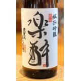 楽酔 純米酒 720ml