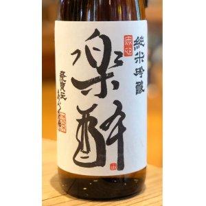 画像1: 楽酔 純米酒 720ml