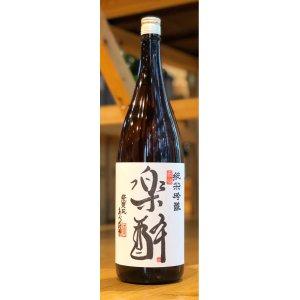 画像2: 楽酔 純米酒 1.8L